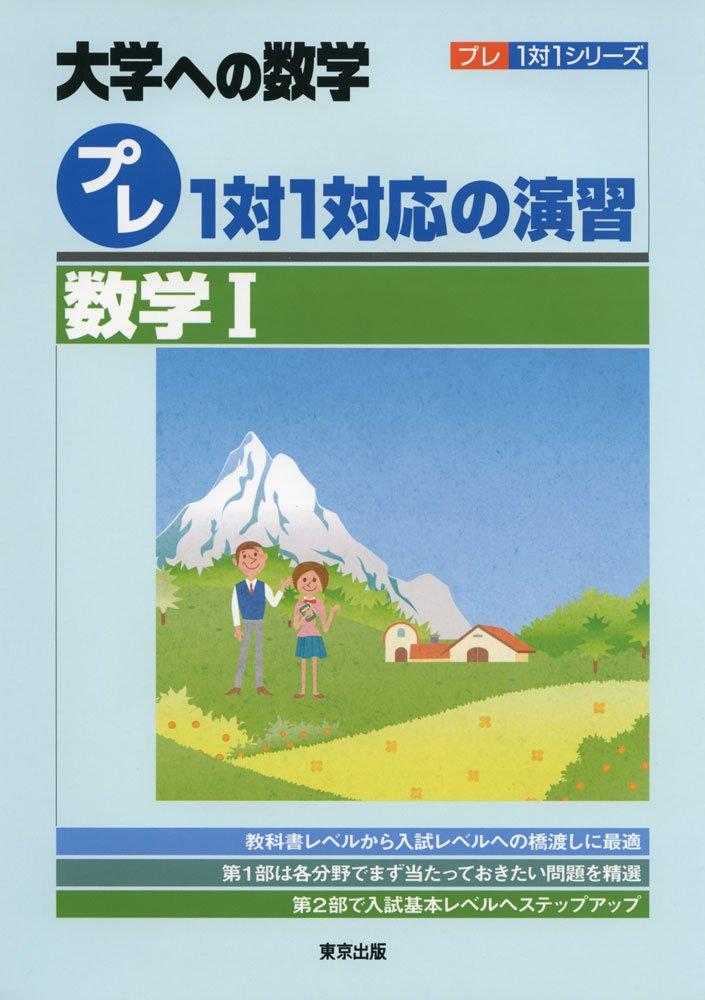プレ1対1対応の演習/数学1 (大学への数学 プレ1対1シリーズ) | 東京 ...