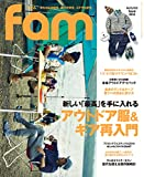 Famu : Oshare ga suki asobi ga suki kodomo mo suki. 2014-Autumn Issue (Atarashi saiko o te ni ireru autodoafuku gia sainyumon).