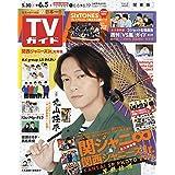 週刊TVガイド 2020年 6/5号