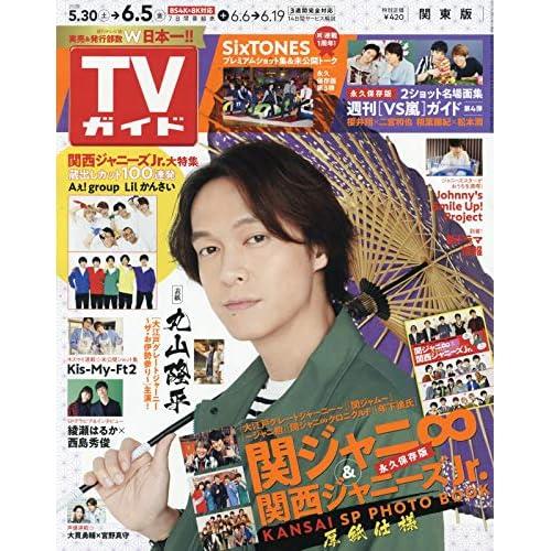 週刊TVガイド 2020年 6/5号 表紙画像