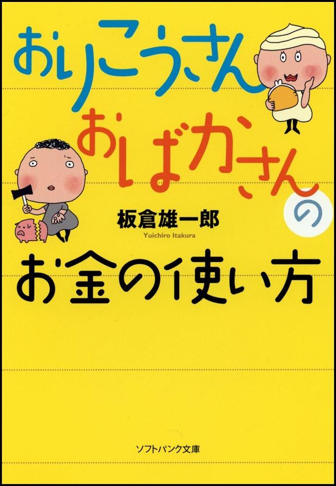 Orikōsan obakasan no okane no tsukaikata ebook
