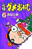 元祖ダメおやじ(6)