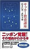 サッカー教養講座 日経プレミアシリーズ