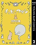 チョビとワタシ 2 (ヤングジャンプコミックスDIGITAL)