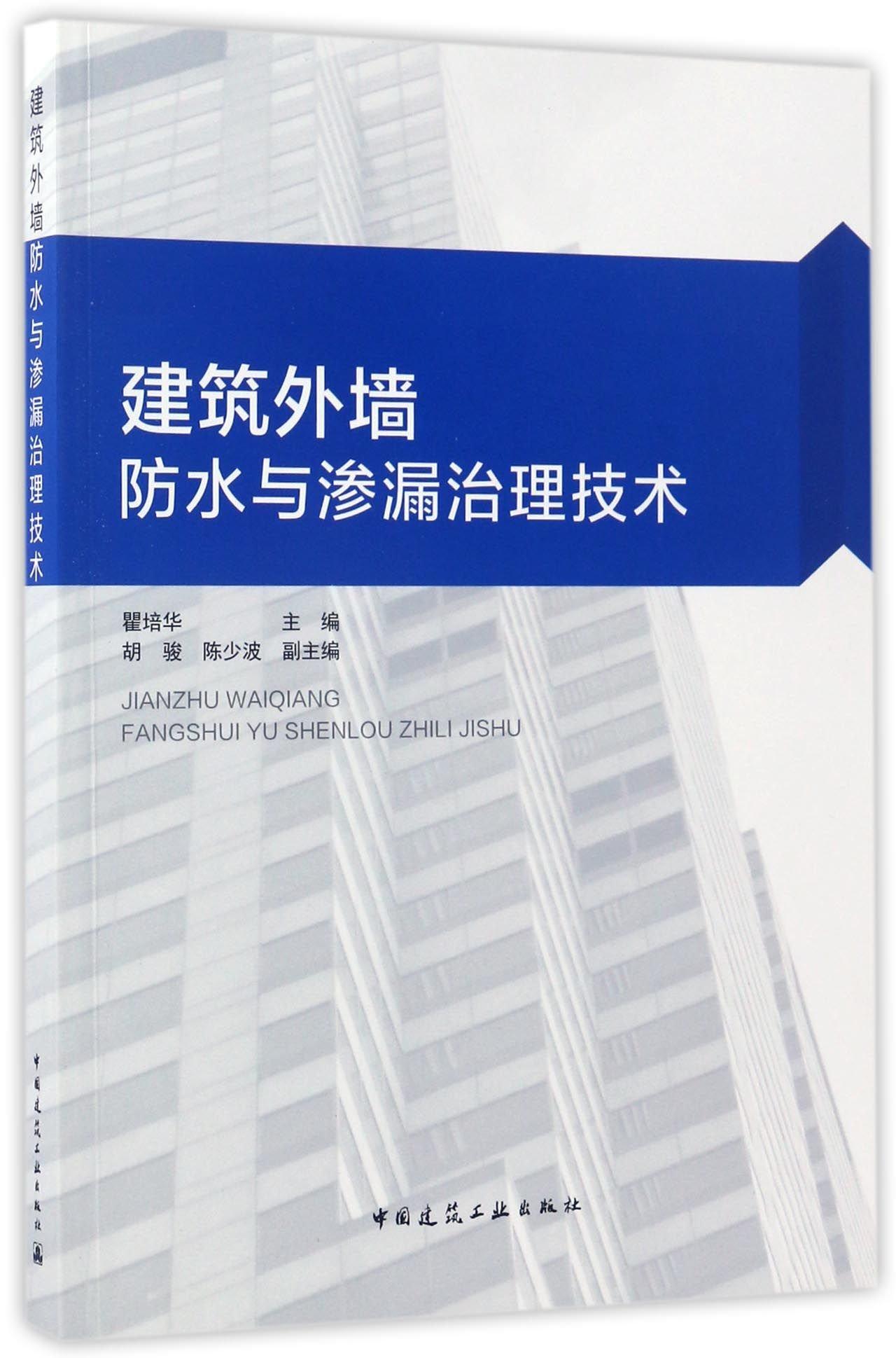 建筑外墙防水与渗漏治理技术 pdf epub