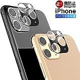 iPhone 11 Pro / 11 Pro Max カメラ 保護 ガラスフィルム レンズ 保護ケース アイフォン 11 Pro / 11 Pro Max レンズ 保護 カバー OSSKY 超硬度保護くれる 9Hガラス 全面保護 カメラカバー 二重ガラス構造 耐衝撃 スクラッチ防止 気泡なし 簡単装着 汚れ防止