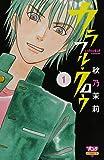 カラフル・クロウ 1 (ボニータコミックス)
