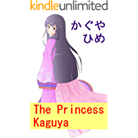 Learning to Read Japanese: Old Stories of Japan: The Princess Kaguya (Japanese Edition)
