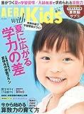 AERA with Kids (アエラ ウィズ キッズ) 2015年 7月号 [雑誌]