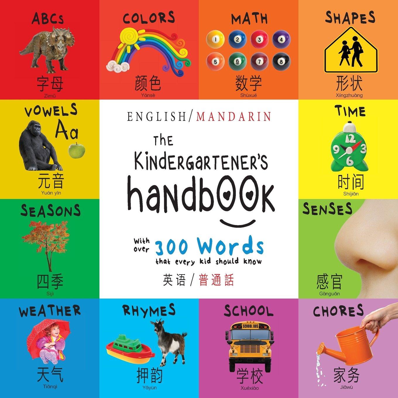 The Kindergartener's Handbook: Bilingual (English/Mandarin) (Ying yu - 英语/Pu tong hua- 普通話) ABC's, Vowels, Math, Shapes, Colors, Time, Senses. Readers: Children's Lea (Chinese Edition)