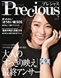 Precious(プレシャス) 2018年 07 月号 [雑誌]