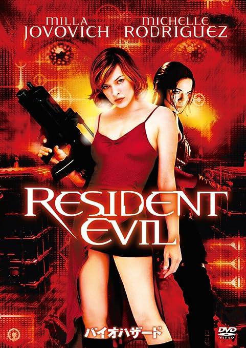 Milla Jovovich - Resident Evil Edizione: Giappone Italia DVD: Amazon.es: Cine y Series TV