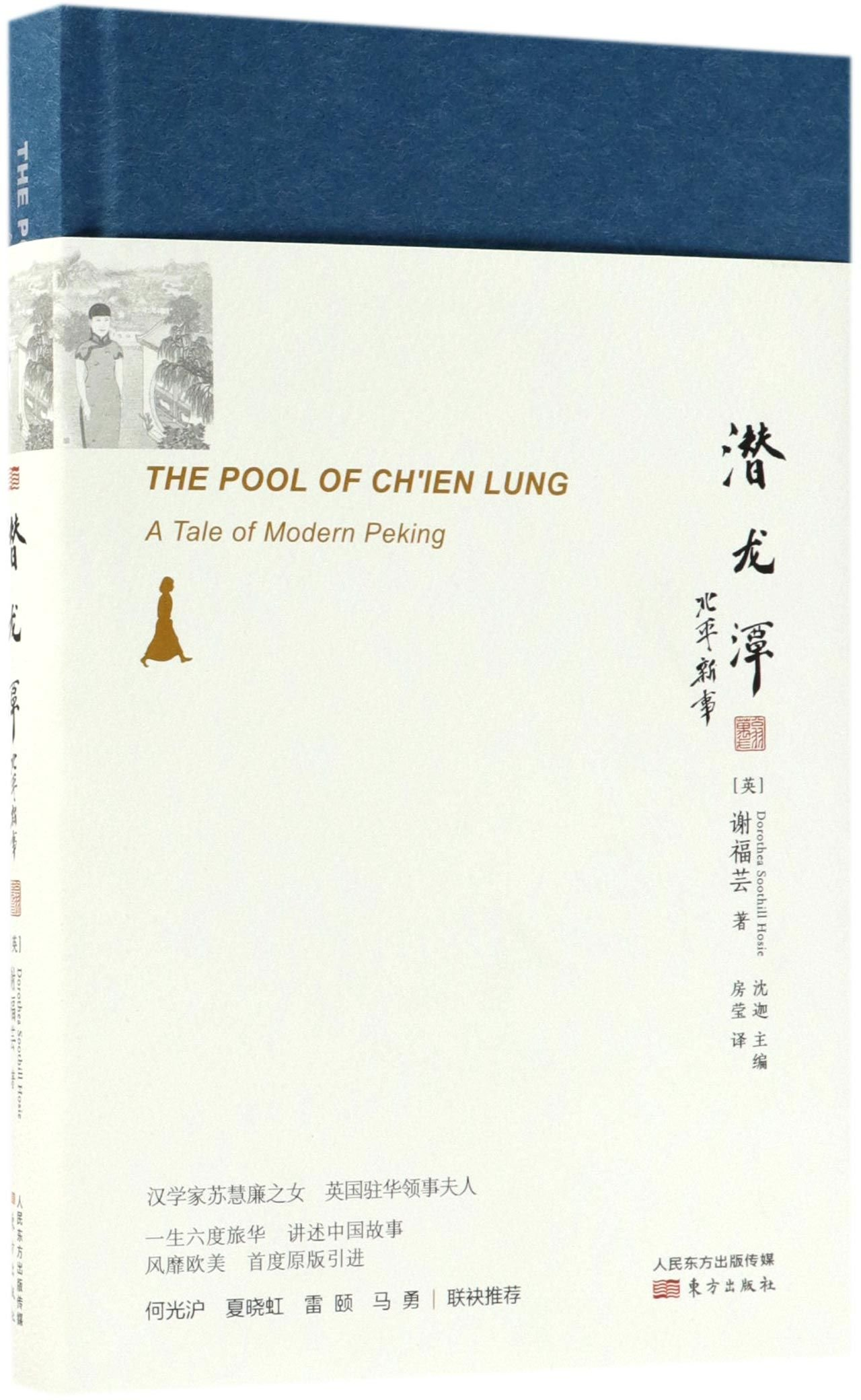 A Pool of Ch'ien Lung: A Tale of Modern Peking (Chinese Edition) ebook