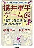 横井軍平ゲーム館: 「世界の任天堂」を築いた発想力 (ちくま文庫)