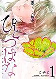 ひとつばな(1) (サンデーうぇぶりコミックス)