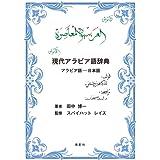 現代アラビア語辞典: アラビア語ー日本語