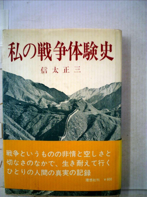 私の戦争体験史 (1968年) | 信太...