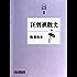 随遇而安——汪曾祺散文(名家散文典藏系列,最权威的散文大系,最有分量的名家,最有个性的精品)