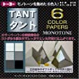 Japanese Tant Monotones Origami Papers - 6 Inches (15 cm) 6 Colors - 48 Sheets