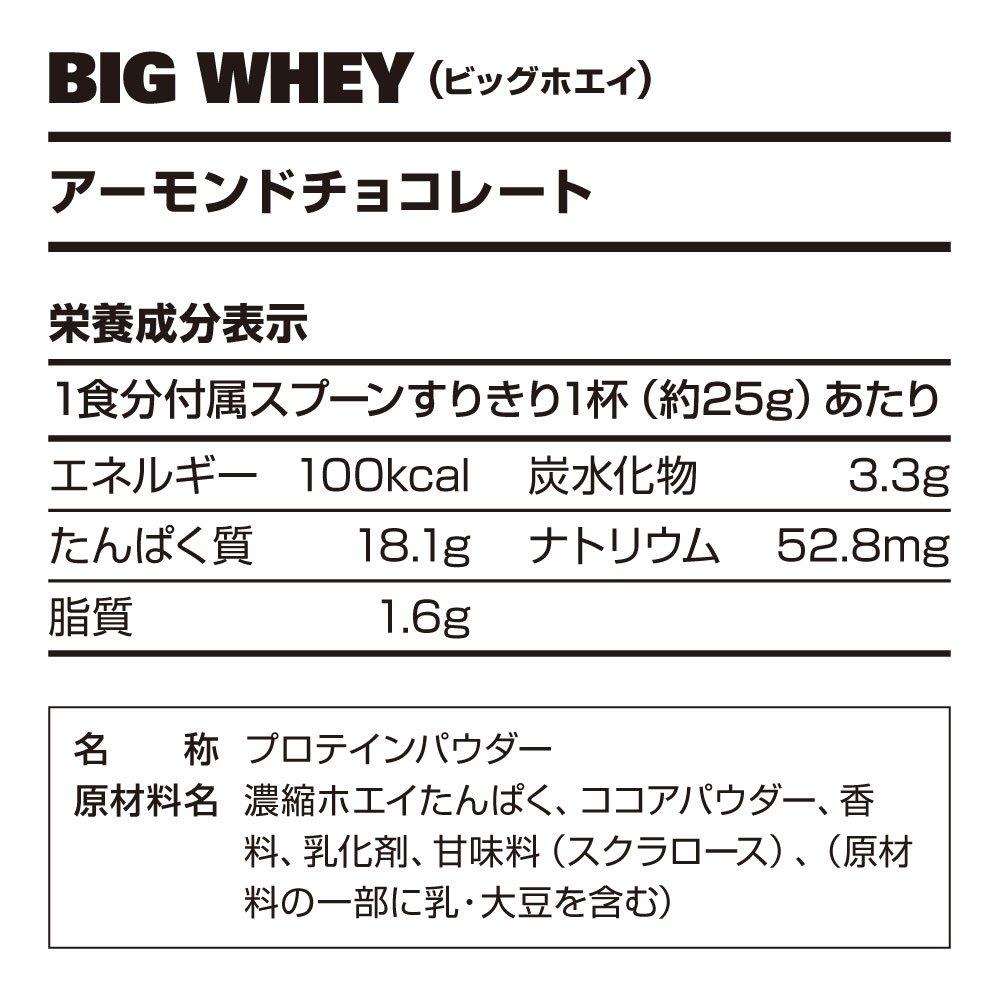 2.3kg ビッグホエイ 【20%OFF】 プロテイン ( アーモンドチョコレート) ホエイプロテイン