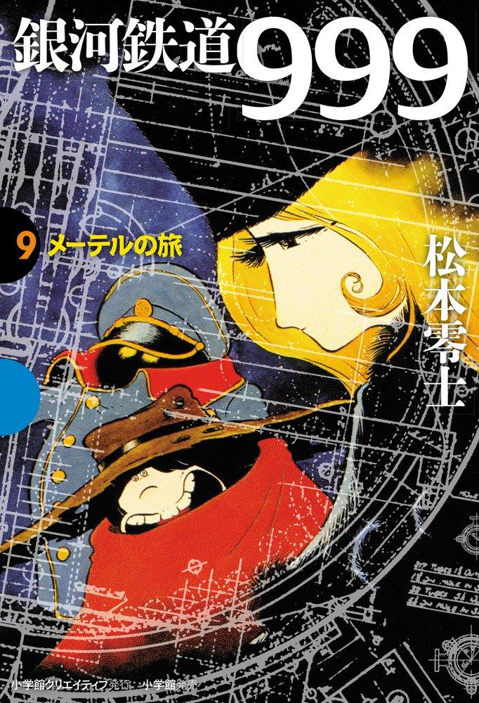 Read Online Ginga tetsudo surinain. 9 (Meteru no tabi). ebook