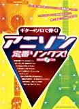 ギター・ソロで弾く! アニソン定番ソングス!(模範演奏CD付) (ギター・ソロで弾く!)
