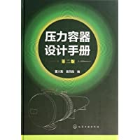 压力容器设计手册(第二版)
