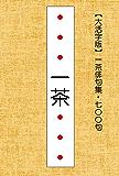 【大活字版】一茶俳句集(700句)