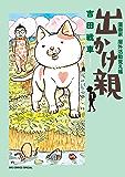 出かけ親(1) (ビッグコミックススペシャル)