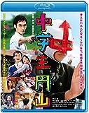 中学生円山 ブルーレイスタンダード・エディション [Blu-ray]