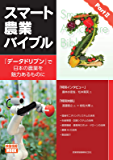 スマート農業バイブル PartII―『データドリブン』で日本の農業を魅力あるものに 2018/10/07 (2018-10-07) [雑誌]