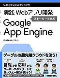 Google Cloud Platform 実践Webアプリ開発 ストーリーで学ぶGoogle App Engine