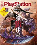 電撃PlayStation 2019年10月号 Vol.679