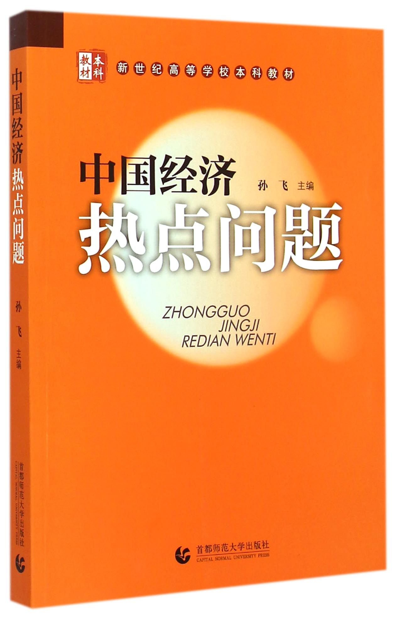 Download Hot Issues About Chinese Economy (Chinese Edition) PDF