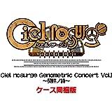 【ケース同梱版】Ciel nosurge Genometric Concert Vol.1~契絆ノ詩~