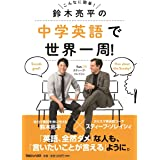 鈴木亮平の中学英語で世界一周!  feat.スティーブ・ソレイシィ