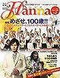 ショパン増刊 Hanna (ハンナ) 2013年 07月号 [雑誌]