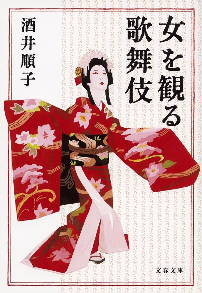 女を観る歌舞伎 (文春文庫) | 酒...