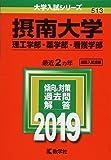 摂南大学(理工学部・薬学部・看護学部) (2019年版大学入試シリーズ)