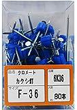 WAKAI カクシ釘 6K36F-36 1.24x36(mm) 約80本入