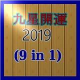 九星開運2019 (9 in 1)