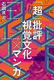 「超」批評 視覚文化×マンガ