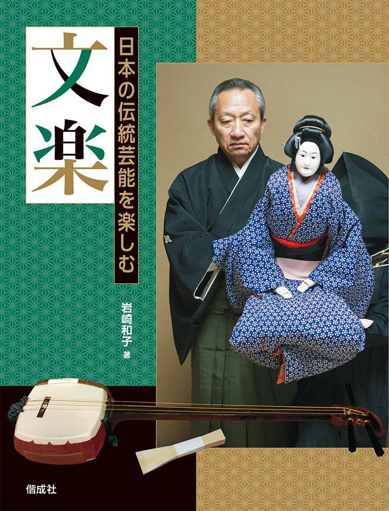 Bunraku (enjoy the traditional performing arts of Japan) PDF