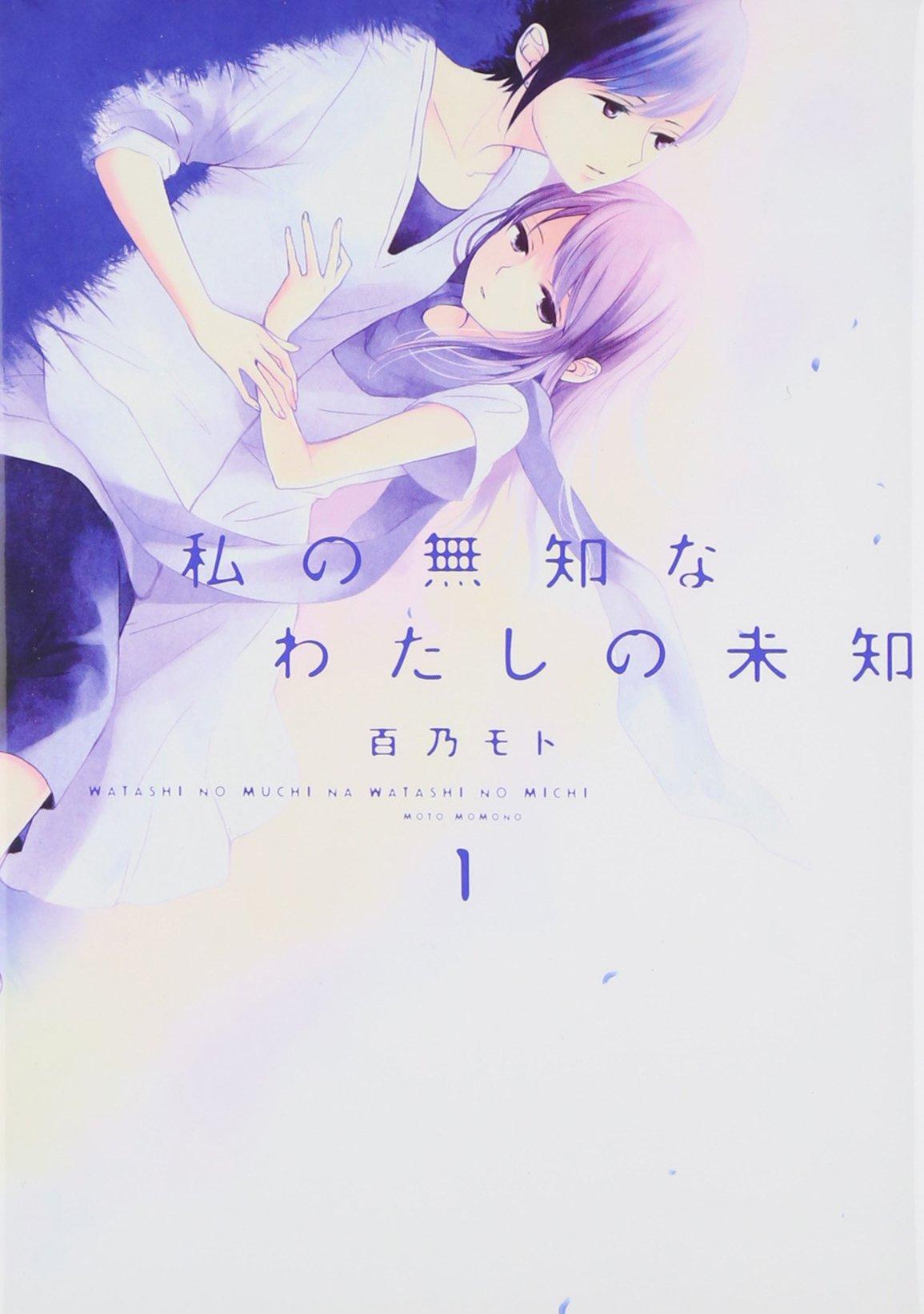 Download Watashi no muchi na watashi no michi. 1. ebook