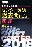 大学入試センター試験過去問レビュー国語 2018 (河合塾シリーズ)