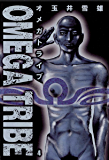 OMEGA TRIBE(4) (ビッグコミックス)