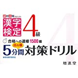 漢字検定4級 出る順5分間対策ドリル (絶対合格プロジェクト)