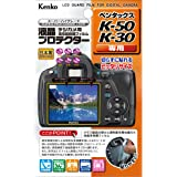 Kenko 液晶保護フィルム 液晶プロテクター PENTAX K-50/K-30用 KLP-PEK50