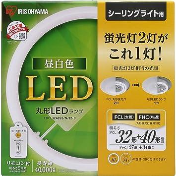 アイリスオーヤマ LED 丸型 (FCL) 32形+40形 昼白色 シーリング用 省エネ大賞受賞 蛍光灯 LDCL3240SS/ N/ 32-C