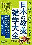 つい誰かに話したくなる 日本の教養・雑学大全―――しきたりから地理、歴史まで、おもしろいほど視野が広がる117ネタ! (知的生きかた文庫)